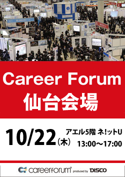 Career Forum
