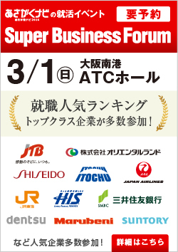 Super Business Forum