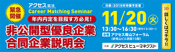 アクセス就活 Career Matching Seminar